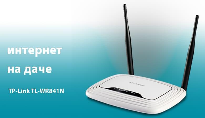 router-tp-link-tl-wr841n.jpg
