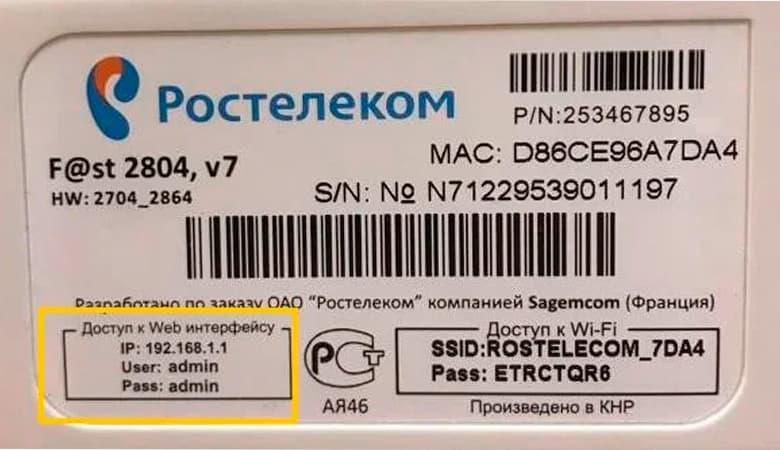 kak-uznat-parol-ot-routera-rostelekom (1).jpg