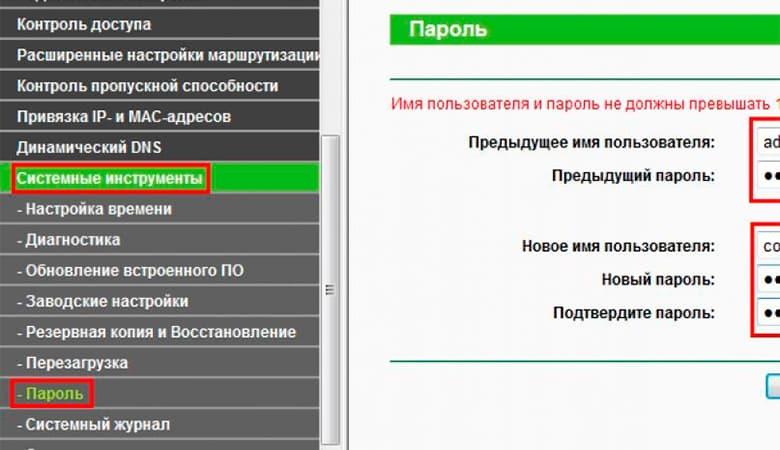 kak-pomenyat-parol-na-routere-tp-link (2).jpg