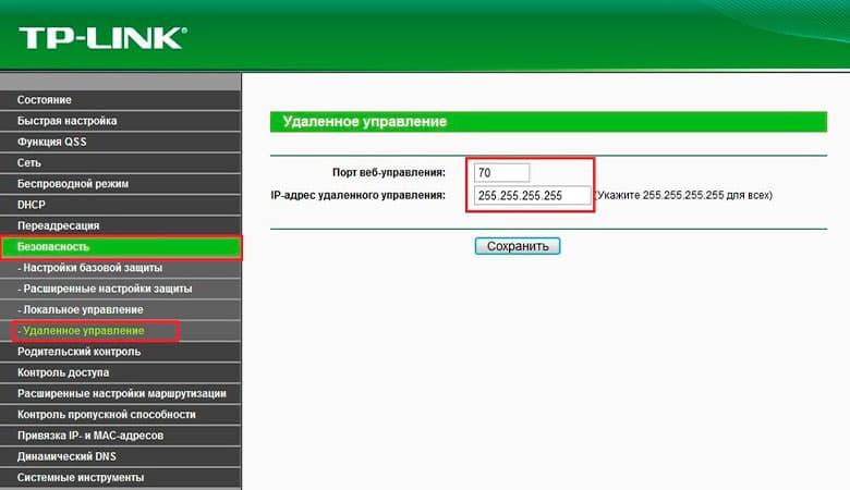 udalennyy-dostup-k-routeru (3).jpg